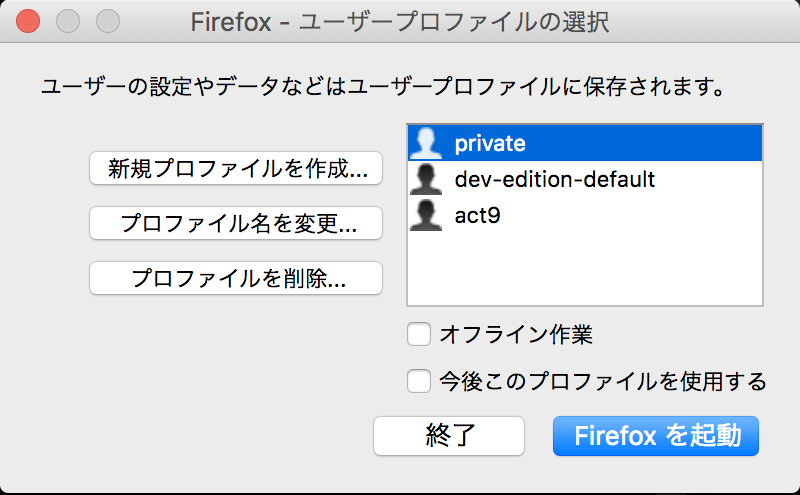 firefox-user-profile-manager
